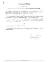 Uchwałanr XXXIII/299/17Rady Miejskiej w Czaplinku w sprawie wyznaczenia obszaru zdegradowanego i obszaru rewitalizacji w Gminie Czaplinek